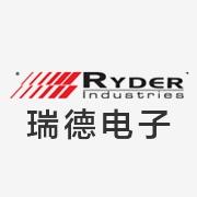 瑞德电子(深圳)有限公司