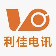 利佳电讯(惠州)有限公司