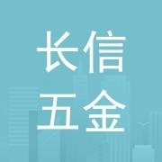 湖北长信五金制品有限公司