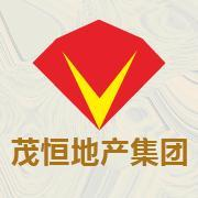 广东茂恒地产集团有限公司