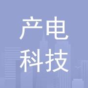 产电科技(深圳)有限公司