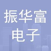 深圳振华富电子有限公司