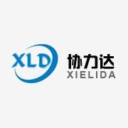 深圳市协力达精密五金电子有限公司