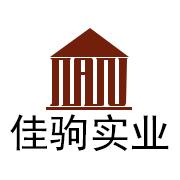 东莞市佳驹实业有限公司