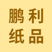 鵬利紙品(深圳)有限公司