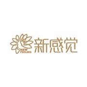 东莞市美尚服饰有限公司(原东莞市新感觉服饰有限公司)