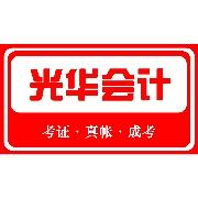 东莞市光华立信财税咨询有限公司