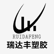 深圳市瑞达丰塑胶制品有限公司