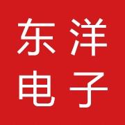 惠州东洋电子有限公司