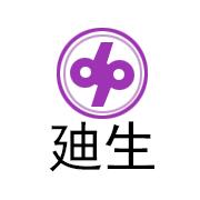东莞廸生塑胶制品有限公司