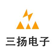广州三扬电子有限公司