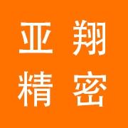 亚翔精密塑胶五金(深圳)有限公司