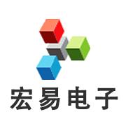 东莞宏易电子有限公司