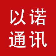 广东以诺通讯有限公司