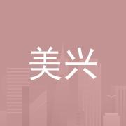 美兴新型建筑材料(惠州)有限公司
