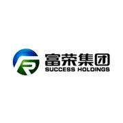 深圳市富荣电子有限公司