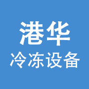 广东港华冷冻设备有限公司