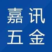 东莞市常平嘉讯五金制品厂