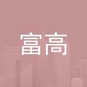 东莞市富高石化设备有限公司