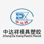 广州市中达祥模具塑胶有限公司