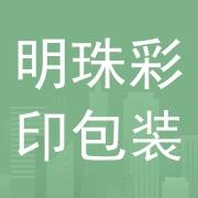 東莞市東城明珠彩印包裝有限公司