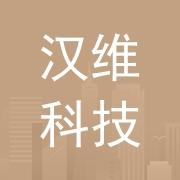 东莞市汉维科技股份有限公司