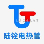 东莞陆铨电热管有限公司