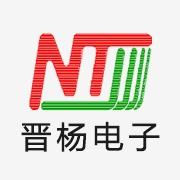 东莞晋杨电子有限公司