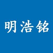 深圳市明浩铭实业有限公司