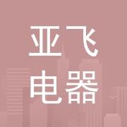 东莞亚飞电器有限公司