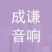 東莞成謙音響科技有限公司