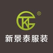 东莞市茶山新景泰服装厂