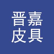 东莞市晋嘉皮具制品有限公司