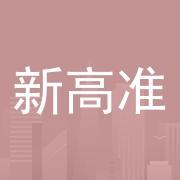 新高準柯式印刷(深圳)有限公司