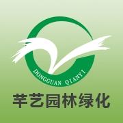 东莞市芊艺园林绿化有限公司