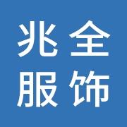东莞兆全服饰有限公司