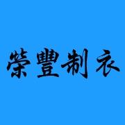 荣丰制衣有限公司