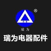东莞市瑞为电器配件有限公司