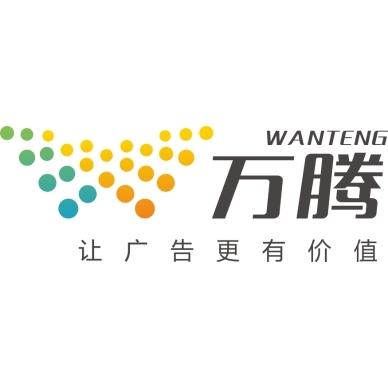 广东万腾信息技术有限公司