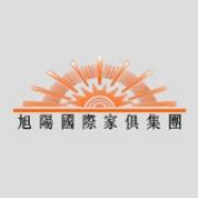 旭阳国际家具东莞鑫翊家具制品有限公司
