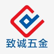惠州市致诚五金制品有限公司