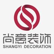 廣東尚意裝飾工程有限公司