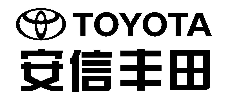 东莞市安信丰田汽车销售服务有限公司