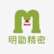 明勖(东莞)精密机械有限公司