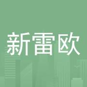 新雷欧电子(深圳)有限公司