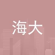 东莞市海大商贸有限公司