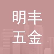 东莞明丰五金制品有限公司