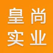 东莞皇尚实业有限公司