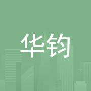 深圳市华钧科技发展有限公司