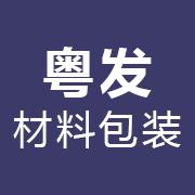 深圳粤发材料包装实业有限公司